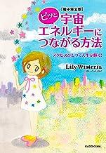 表紙: 【電子完全版】ピッと宇宙エネルギーにつながる方法 アクセスひとつで人生が輝く! | Lily Wisteria