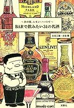 表紙: あの頃、レモン・ハートで BARで飲みたい31の名酒 | 古谷陸