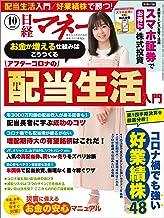 表紙: 日経マネー 2020年10月号 [雑誌] | 日経マネー