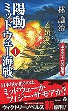 表紙: 陽動ミッドウェー海戦(1) 山本五十六の秘策 (ヴィクトリー ノベルス) | 林 譲治