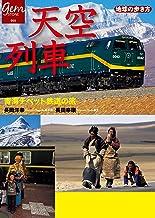 表紙: 天空列車 青海チベット鉄道の旅 (地球の歩き方GEM STONE) | 地球の歩き方編集室