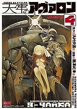 表紙: 天牢のアヴァロン(4) (モーニングコミックス) | 藤澤紀幸