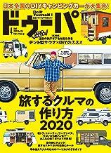 表紙: ドゥーパ! 2020年4月号 [雑誌] | ドゥーパ!編集部