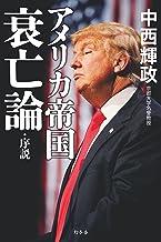 表紙: アメリカ帝国衰亡論・序説 (幻冬舎単行本) | 中西輝政