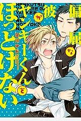 偏屈な彼がヤンキーくんをほっとけない【電子限定特典つき】 (BL☆美少年ブック) Kindle版