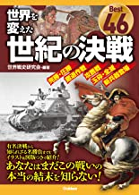 表紙: 世界を変えた世紀の決戦   世界戦史研究会