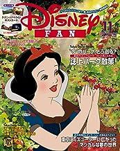 表紙: ディズニーファン 2020年 11月号 [雑誌] (DISNEY FAN) | ディズニーファン編集部