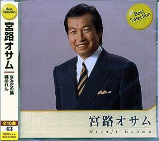 宮路オサム BSCD-0068
