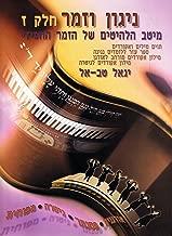 Niguun Va'zemer Vol. 7 - The Greatest Chassidic Hits   Easy Guitar, Piano, Harmonica & Small Organ Arrangements