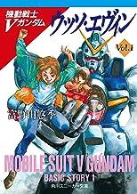 表紙: 機動戦士Vガンダム1 ウッソ・エヴィン (角川スニーカー文庫)   富野 由悠季