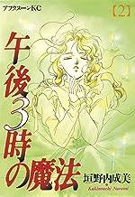 午後3時の魔法(2) (アフタヌーンコミックス)
