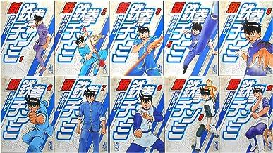 新鉄拳チンミ 文庫版 コミック 1-10巻セット (講談社漫画文庫)