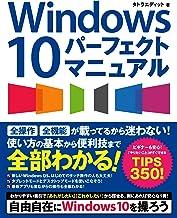 表紙: Windows 10 パーフェクトマニュアル | タトラエディット