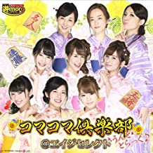 Manatsu no Yoru no Koi(Inst.) (KOMA KOMA CLUB @ Age select SOUND TRACK)