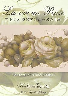 La vie en Rose アトリエ ラビアンローズの世界: シャビーシックなお部屋の薔薇たち...