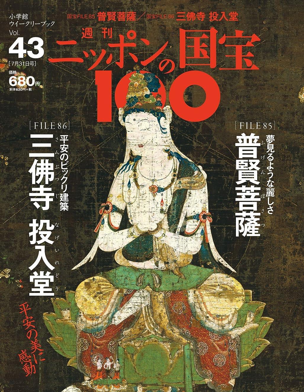 アクティブ数値娘週刊ニッポンの国宝100 Vol.43 [雑誌]