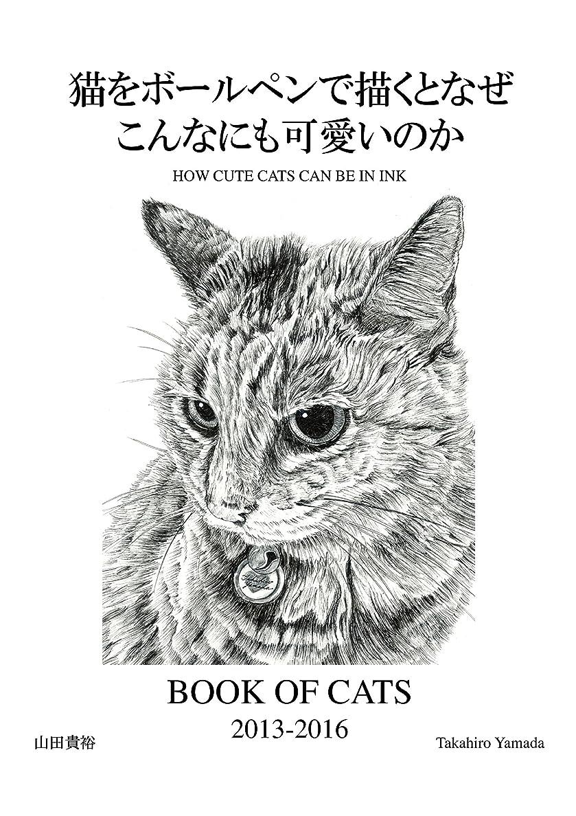時刻表摂氏度シンプトン猫をボールペンで描くとなぜこんなにも可愛いのか: Book of Cats vol. 1