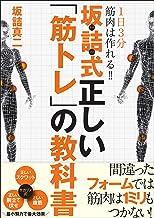 表紙: 1日3分で筋肉は作れる!! 坂詰式正しい「筋トレ」の教科書 | 坂詰 真二