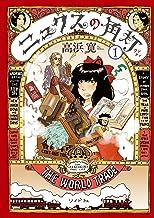 表紙: ニュクスの角灯 (1) (SPコミックス) | 高浜寛