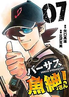バーサス魚紳さん!(7) (イブニングコミックス)