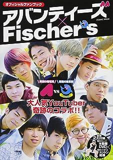 オフィシャルファンブック アバンティーズ x Fischer's (COSMIC MOOK)