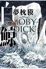 白鯨 MOBY-DICK (角川書店単行本) Kindle版