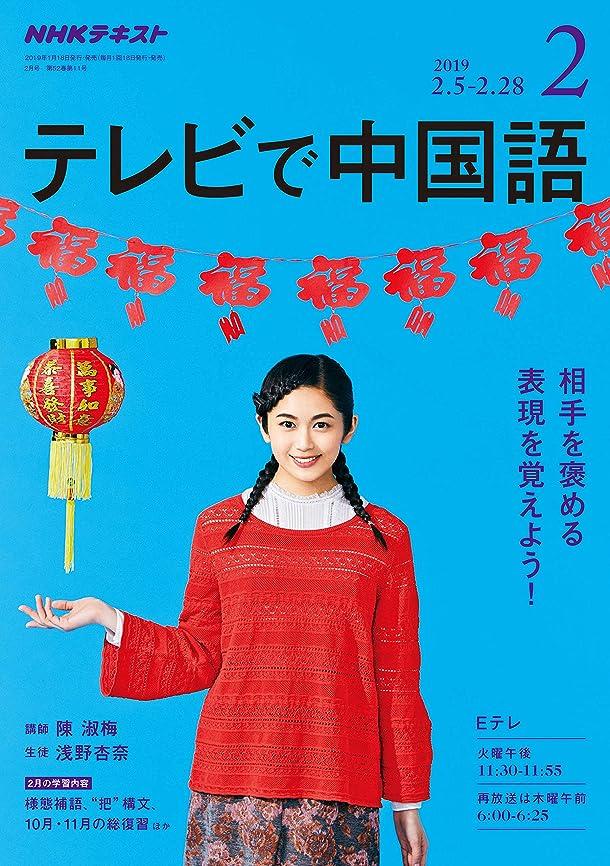 有効化視聴者大邸宅NHKテレビ テレビで中国語 2019年 2月号 [雑誌] (NHKテキスト)