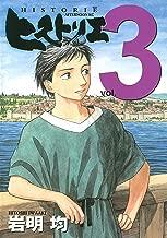 ヒストリエ(3) (アフタヌーンコミックス)