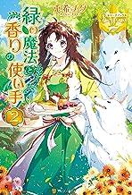 表紙: 緑の魔法と香りの使い手2 (レジーナブックス) | 兎希メグ