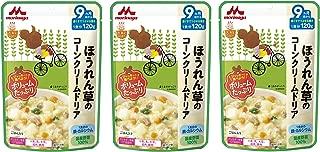 森永 大満足ごはん ほうれん草のコーンクリームドリア(鶏レバー入り) 9ヵ月頃から 1食分120g×3個