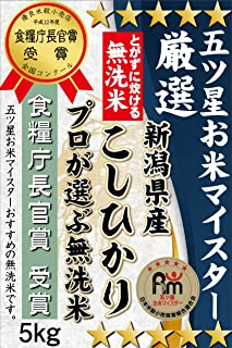 【プロが選ぶ無洗米】新潟県産 特Aコシヒカリ【お米マイスター厳選】 30年産 新米 一等米100% 5kg