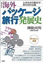 表紙: 増補改訂版 海外パッケージ旅行発展史 ときめきの観光学・海外旅行史編 | 澤渡 貞男