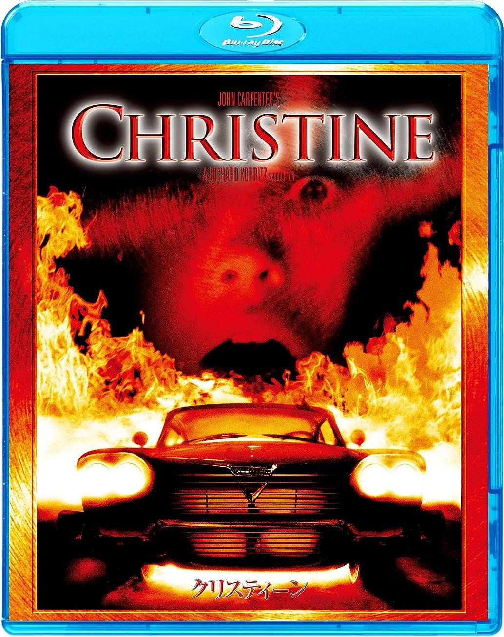 要求品種人形クリスティーン [Blu-ray]