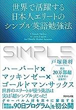 表紙: 世界で活躍する日本人エリートのシンプル英語勉強法 | 戸塚隆将