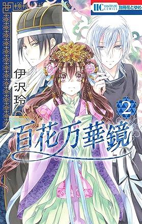 百花万華鏡 2 (花とゆめコミックス)