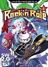 表紙: ソード・ワールド2.0リプレイ Rock n Role 1 レンドリフト・ミスフィッツ (富士見ドラゴンブック) | ベーテ・有理・黒崎/グループSNE