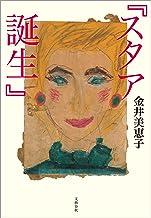 表紙: 『スタア誕生』 (文春e-book) | 金井 美恵子