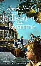 Бунт на Баунти (Russian Edition)