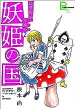表紙: 怪奇探偵・写楽炎 2 妖姫の国【文春デジタル漫画館】 | 根本 尚