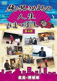 綾小路きみまろの人生ひまつぶし 第4巻 広島・茨城編 [DVD]