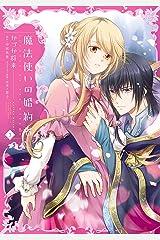 魔法使いの婚約者 3 (FLOS COMIC) Kindle版