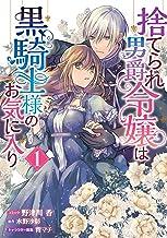 捨てられ男爵令嬢は黒騎士様のお気に入り 1巻 (ZERO-SUMコミックス)