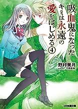 表紙: 吸血鬼になったキミは永遠の愛をはじめる(4) (ファミ通文庫)   竹岡 美穂