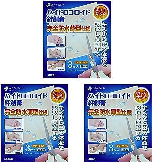 [3個セット]ハイドロコロイド 絆創膏 3枚入 フリーサイズ