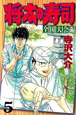 将太の寿司 全国大会編(5) (週刊少年マガジンコミックス)