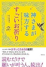 表紙: 神さまが味方するすごいお祈り | 佐川奈津子