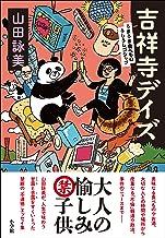 表紙: 吉祥寺デイズ~うまうま食べもの・うしうしゴシップ~ | 山田詠美