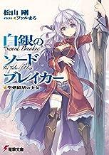 表紙: 白銀のソードブレイカー ―聖剣破壊の少女― (電撃文庫) | 松山 剛