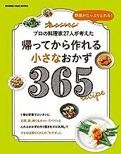 表紙: 帰ってから作れる小さなおかず365 | オレンジページ