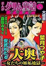 まんがグリム童話 ブラック Vol.26 大奥 ~女たちの嫉妬地獄~